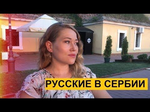 РУССКИЕ В СЕРБИИ: Ирина Миладинов | 8 лет в Сербии | Как открыть фирму