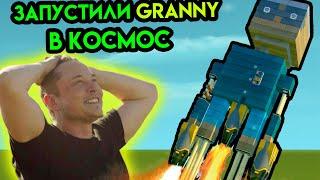 Scrap Mechanic | Запустили Granny в космос