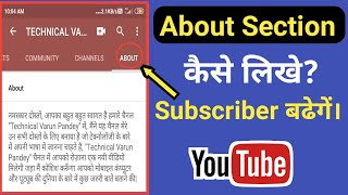 How to write youtube about | about section youtube | about section kaise likhe