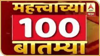 TOP 100 | देशभरातील महत्वाच्या बातम्यांचा वेगवान आढावा एका क्लिकवर |ABP Majha