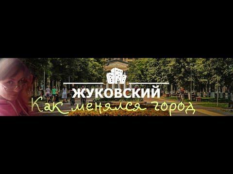 Как менялся город Жуковский . Стаханово-Жуковский.