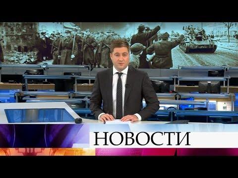 Выпуск новостей в 09:00 от 17.01.2020