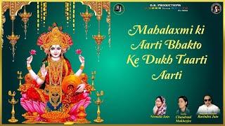 Maha Laxmi Aarti  Ravindra Jain