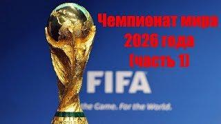 Чемпионат мира по футболу 2026 года (часть 1)
