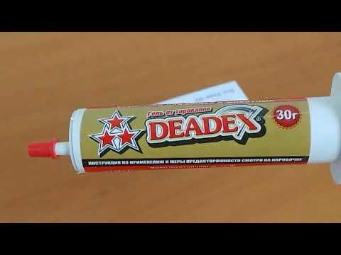 Гел за хлебарки Deadex от NewFresh.org