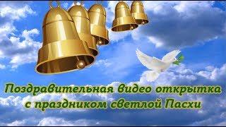 Виде открытка  Поздравление с Пасхой Пасхальные колокола