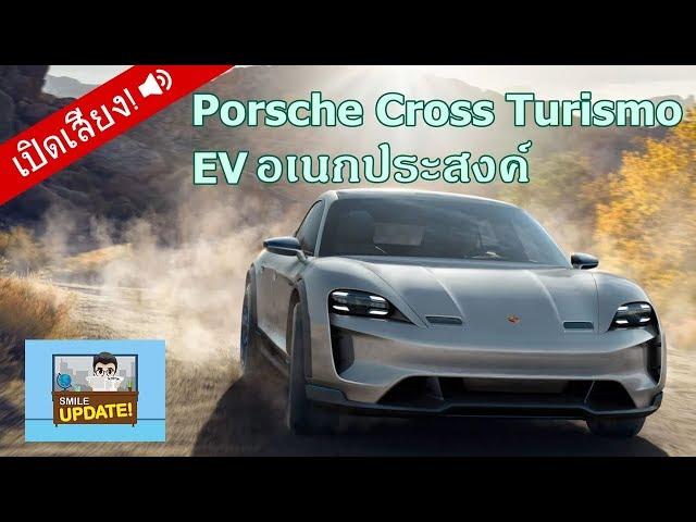 Smile Update: 'Cross Turismo' รถสายพันธุ์ EV อเนกประสงค์จากปอร์เช่