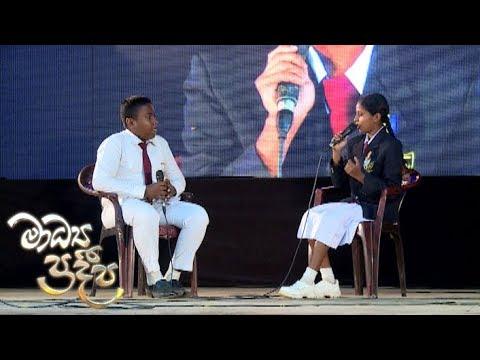 Madya Pradeepa - (2018-04-07)