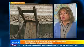 В Свердловской области дала течь построенная за 208 млн рублей дамба
