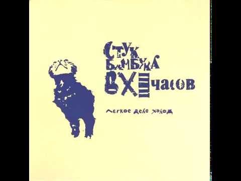 Стук бамбука в XI часов - Лёгкое Дело Холод (Full Album!)