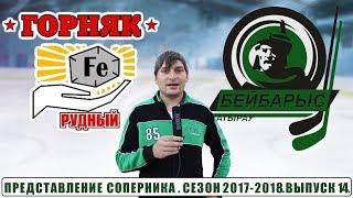 «Представление соперника». Сезон 2017-18. Выпуск 14. «Горняк»(выезд).