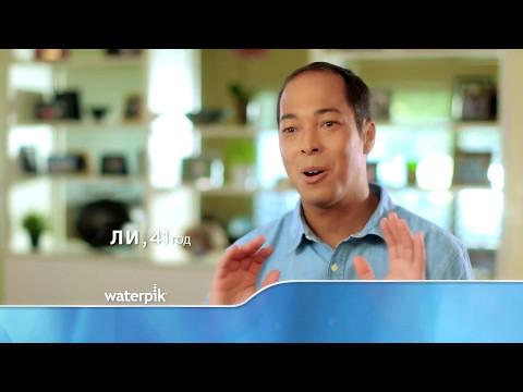 Waterpik- это Ваше здоровье полости рта!