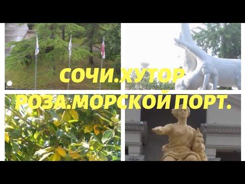 Путешествие по России.Сочи.Роза хутор.Морской порт. Мацеста.