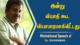 இன்று வியாதி கூட வியாபாரமாகிவிட்டது | Dr. Sivaraman Motivational Speech