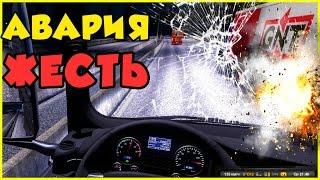 Euro Truck Simulator 2  -  Страшная Авария