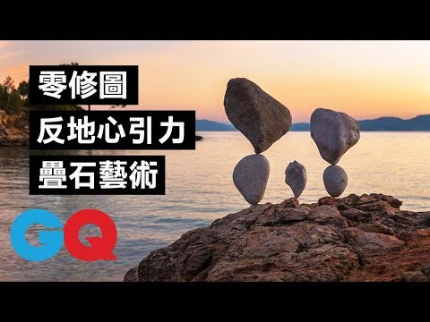 完美利用平衡堆石頭