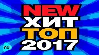 Хит топ 2017 - Топ 20 - Лучшие песни года # MELOMAN
