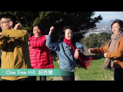 2019客家青年國際事務訪問團-請說客語舞蹈短片