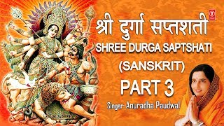 श्री दुर्गा सप्तशती Shree Durga Saptshati Vol. 3 in Sanskrit I ANURADHA PAUDWAL I Part 11,12,13  IMAGES, GIF, ANIMATED GIF, WALLPAPER, STICKER FOR WHATSAPP & FACEBOOK