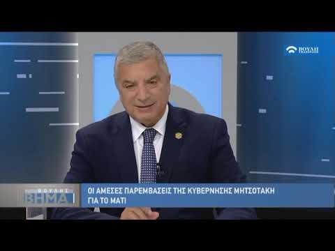 Βουλής Βήμα : Αναδιοργάνωση του Μηχανισμού Πολιτικής Προστασίας (25/07/2019)