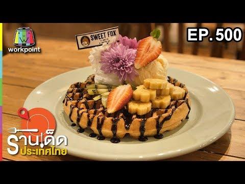 ร้านเด็ดประเทศไทย    EP.500   7 ธ.ค. 61