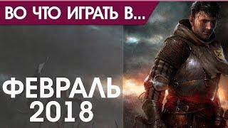 Во что поиграть - Февраль 2018 года - ТОП новых игр (PS4, Xbox One, PC, Nintendo Switch)