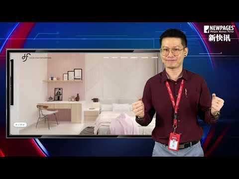 NEWPAGES新快讯 - EP16 网络旗舰店