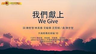 我們獻上 / We Give -約書亞樂團
