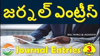 Accounting Basics Part  3 (Journal Entries in Telugu)