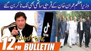 12pm News Bulletin   18 July 2021   City 42