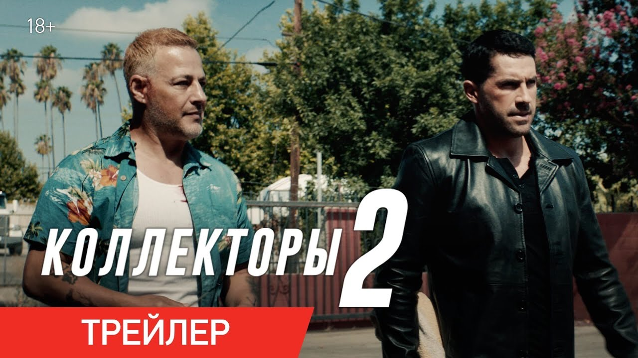 Трейлер фильма «Коллекторы 2: На грани»