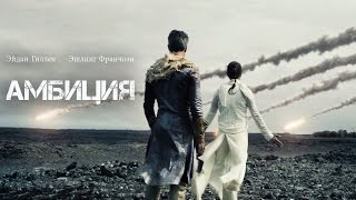 """Смотреть онлайн Короткометражный фильм """"Амбиции"""""""