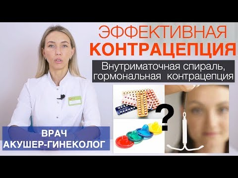 Методы контрацепции. Внутриматочная спираль, гормональные контрацептивы, противозачаточные таблетки