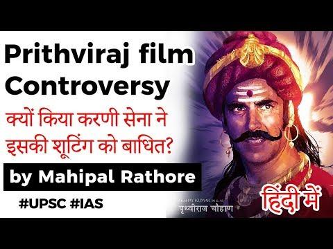 Prithviraj Movie Controversy, Karni Sena disrupts Akshay Kumar starrer movie shoot #UPSC2020 #IAS