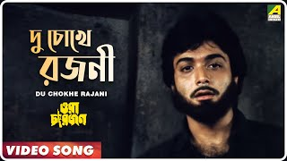 Du Chokhe Rajani | Ora Char Jon | Bengali Movie Song