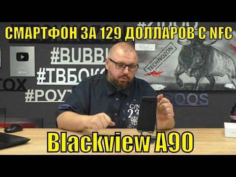 СМАРТФОН С NFC ЗА 129 ДОЛЛАРОВ - Blackview A90. А так ли хорош народный смартфон?