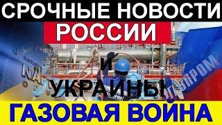 🔥ГА3ОВЫЙ К.О.Н.Е.Ц🔥!!! 20.04.19 - СРОЧНЫЕ НОВОСТИ РОССИЯ VS УКР.А.ИНА!!!