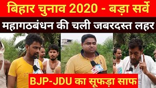बिहार विधानसभा चुनाव 2020 | Bihar assembly election 2020 | opinion poll |exit poll | Bihar Poll 2020