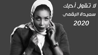 اغاني طرب MP3 لا تقول احبك - سعيدة البقمي / La Tgool Ahebek - Saeeydh Al Bagami 2020 تحميل MP3