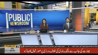 Public News Room | Special Show on Today's top stories | 6:00 PM | 13 November 2018
