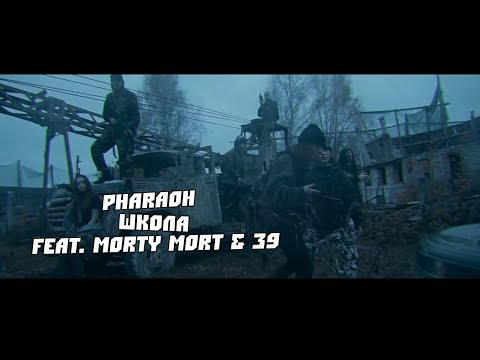 PHARAOH - Школа (feat. Morty Mort & 39)