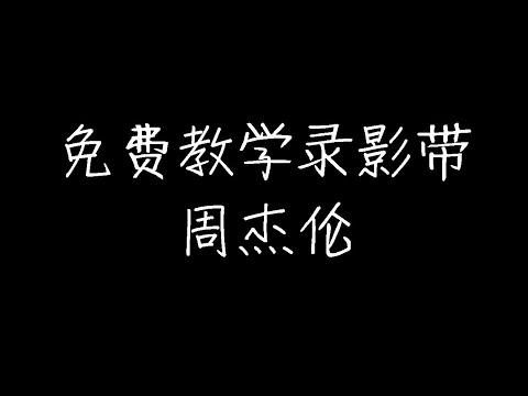 周杰伦 - 免费教学录影带 (动态歌词)