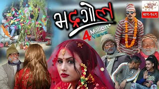 Bhadragol, Episode-189, 14-December-2018, By Media Hub Official Channel