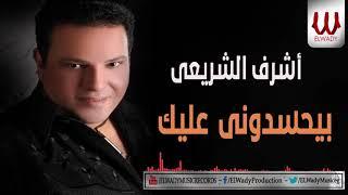 تحميل اغاني Ashraf El Shere3y - Byehsedony Alek / اشرف الشريعي - بيحسدوني عليك MP3