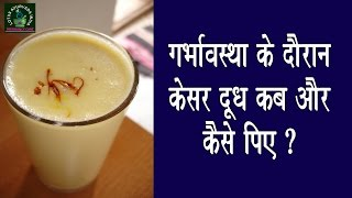 when and how to drink saffron milk during pregnancy || गर्भावस्था के दौरान केसर दुध कब और कैसे पिए ?