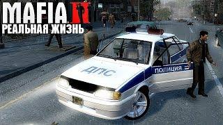 Реальная Жизнь в MAFIA 2 - УКРАЛИ МАШИНУ ДПС !!! БЕРЕМ ВЗЯТКИ У ВОДИТЕЛЕЙ !!! 🔥