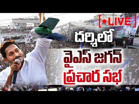 YS Jagan Speech Live | YSRCP Election Meeting | Darsi | Sakshi TV Live