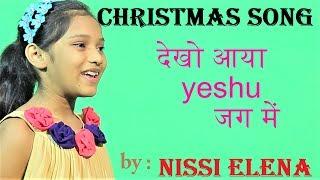 Chamka sitara Christmas song lyrics - YouTube