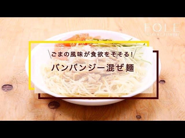 バンバンジー混ぜ麺のレシピ