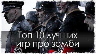 Топ 10 лучших игр про зомби